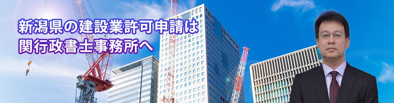 新潟県の建設業許可申請